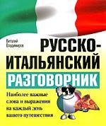 Владимиров В. Русско-итальянский разговорник лазарева е и русско итальянский разговорник