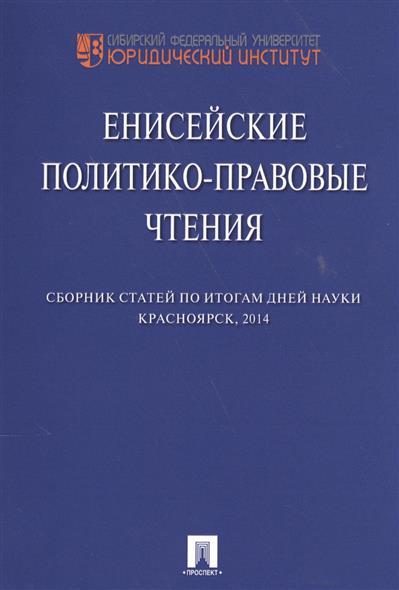 Енисейские политико-правовые чтения