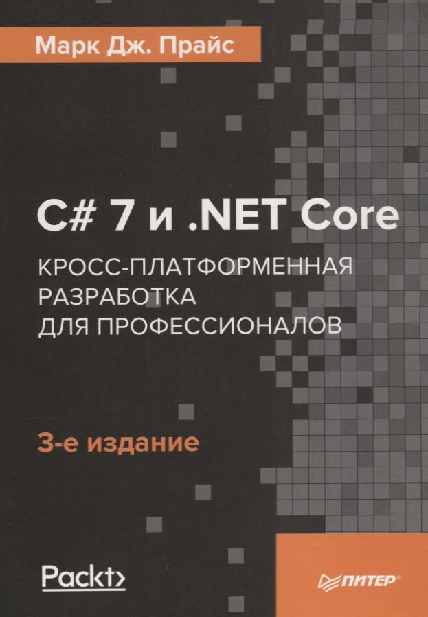 Прайс М C# 7 и .NET Core. Кросс-платформенная разработка для профессионалов все цены