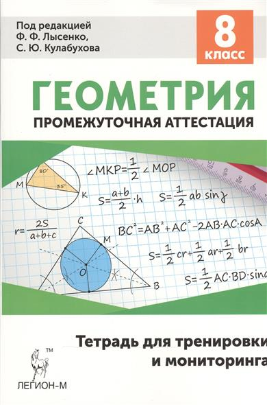 Геометрия. 8 класс. Промежуточная аттестация. Тетрадь для тренировки и мониторинга