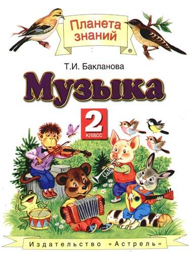 Музыка 2 кл Учебник