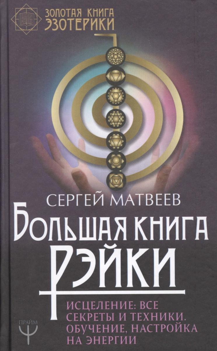 Матвеев С. Большая книга Рэйки