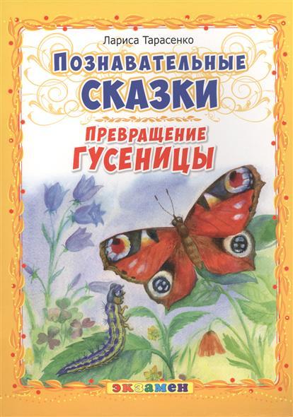 Тарасенко Л.: Превращение гусеницы. Познавательные сказки