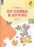 От слова к букве. Пособие для детей 5- 7лет. В 2 частях. Часть 1