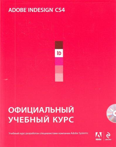 Adobe InDesign CS4 Офиц. учебный курс