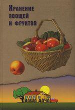 Костыгин А. Хранение овощей и фруктов