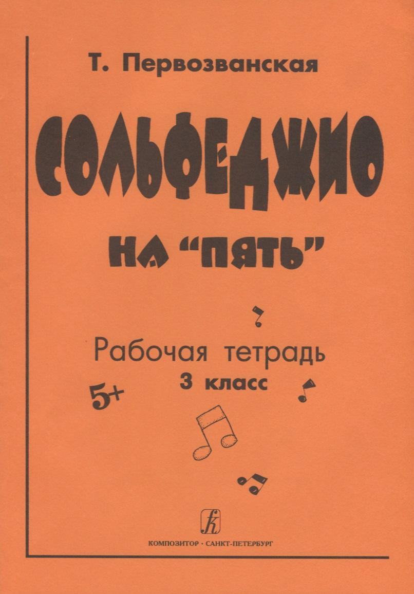 Первозванская Т. Сольфеджио на «пять». Рабочая тетрадь. 3 класс