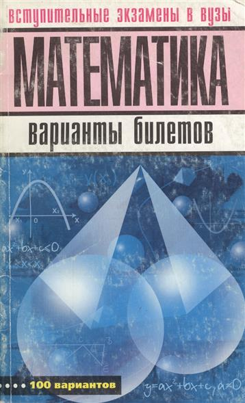Математика Вступ. экзамены в вузы Варианты билетов