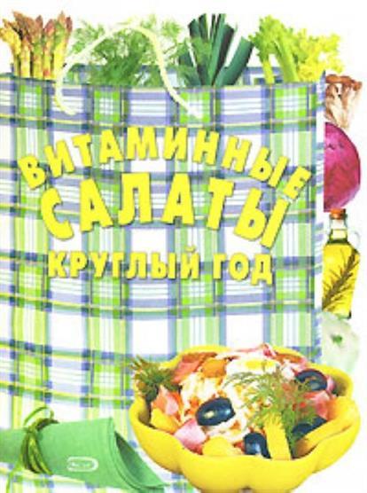 Радина Т. Витаминные салаты круглый год витаминные заготовки
