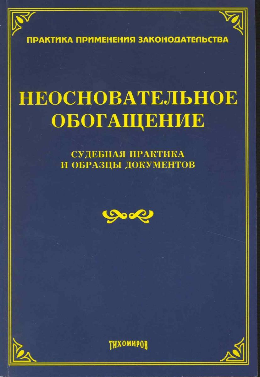 Тихомиров М. (ред.) Неосновательное обогащение Судеб. практика…