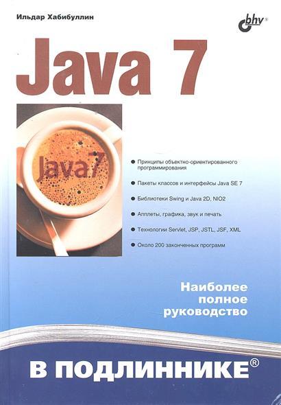 Хабибуллин И. Java 7 В подлиннике ильдар хабибуллин java 7