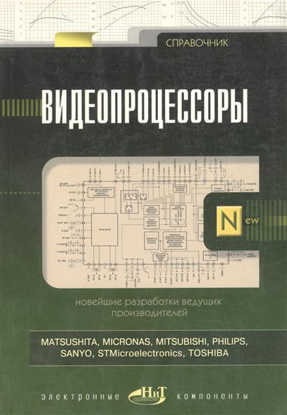 Авраменко Ю. (сост.) Видеопроцессоры Справочник