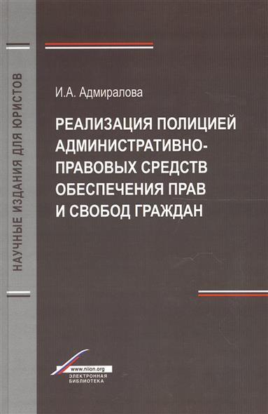 Реализация полицией административно-правовых средств обеспечения прав и свобод граждан. Монография