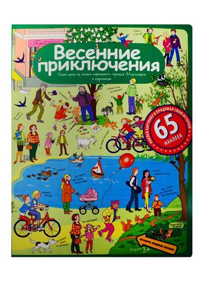 Запесочная Е. (худ.) Весенние приключения. Один день из жизни маленького городка Мирославля в каринках. 65 наклеек (3+)