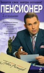 Пенсионер Юридич. помощь по пенсионным вопросам