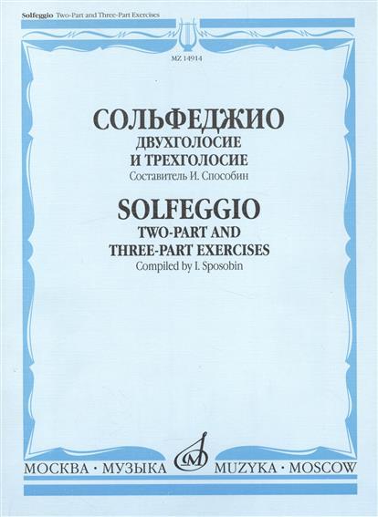 Сольфеджио. Двухголосие и трехголосие. Учебное пособие