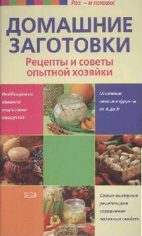 Дерваль К. (сост) Домашние заготовки Рецепты и советы опытной хозяйки