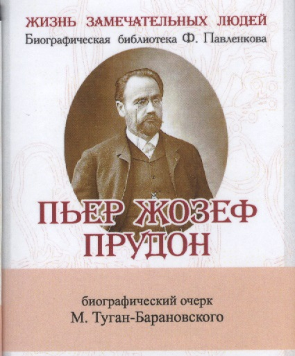 Пьер Жозеф Прудон. Его жизнь и общественная деятельность. Биографический очерк (миниатюрное издание)