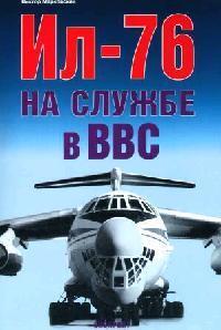 Ил-76 на службе в ВВС