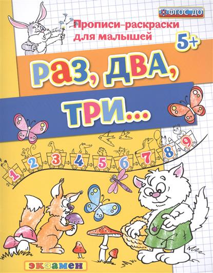Гаврина С., Кутявина Н., Топоркова И., Щербинина С. Раз, два, три… Прописи-раскраски для малышей (5+)