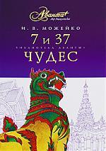 Можейко И. 7 и 37 чудес игорь можейко 1185 год