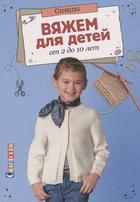 Спицы. Вяжем для детей от 2 до 10 лет