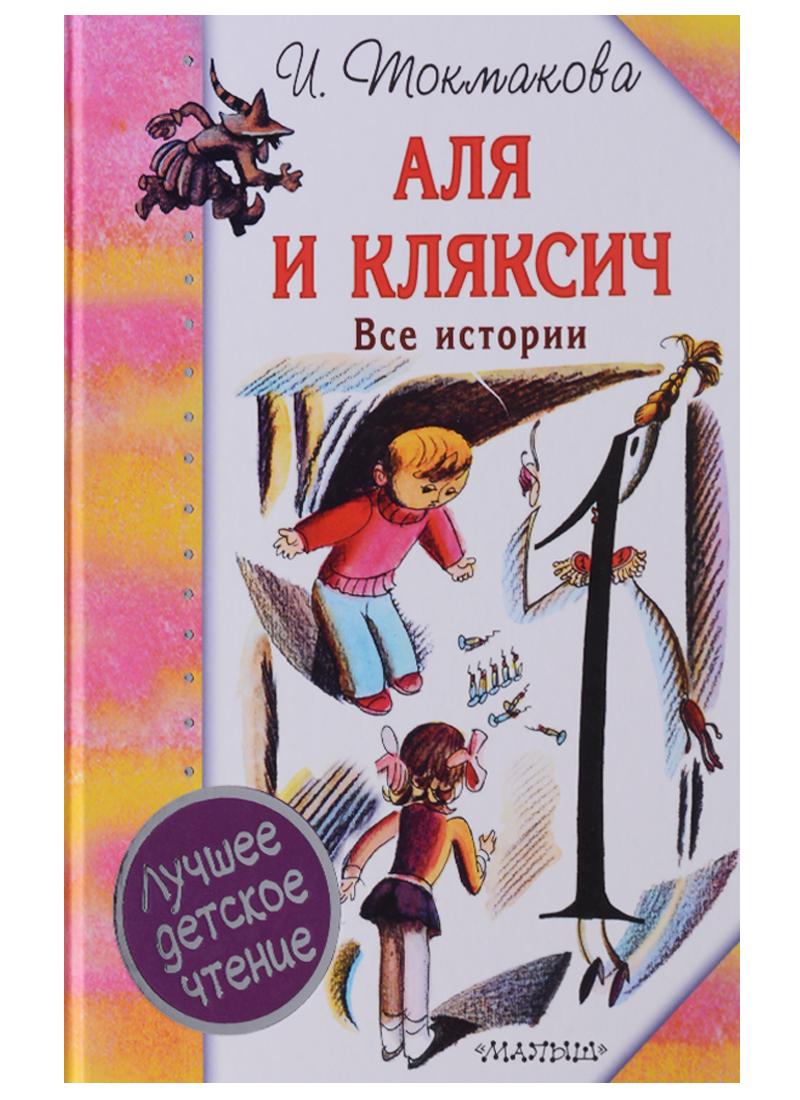 Токмакова И. Аля и Кляксич. Все истории
