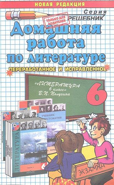 Домашняя работа по литературе за 6 класс к учебнику