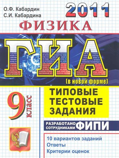 ГИА 2011 Физика 9 кл Типовые тест. задания