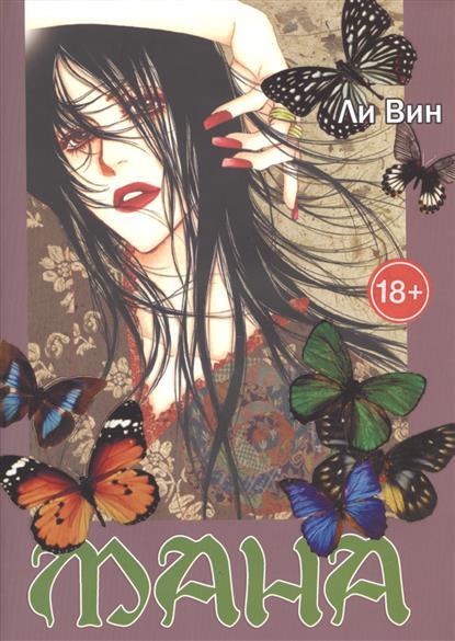 Вин Л. Мана. Коллекционное издание пк коллекционное издание в таганроге