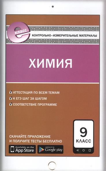 Стрельникова Е. (сост.) Химия. 9 класс стрельникова е н химия тематические тесты 8 кл