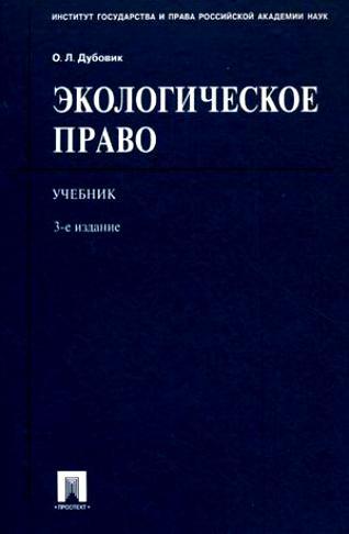Экологическое право Учеб.