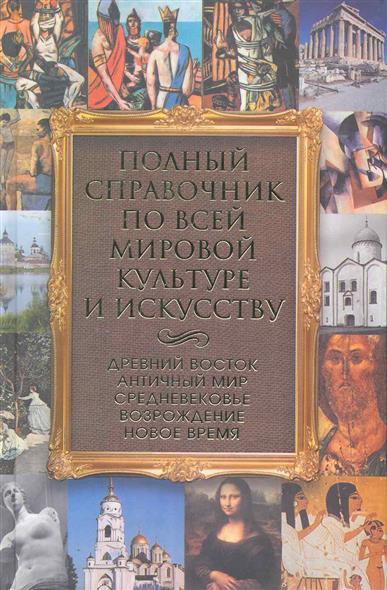 Полный справочник по всей мировой культуре и искусству