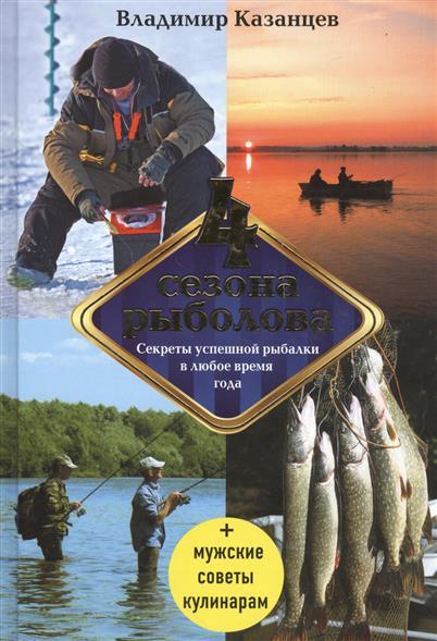 Четыре сезона рыбалова + мужские советы кулинарам