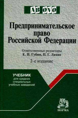 Губин Е. (ред.) Предпринимательское право РФ губин е лахно п ред предпринимательское право губин