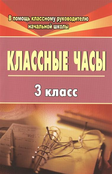 Классные часы. 3 класс. 2-е издание