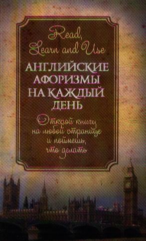 Котий Г. (сост.) Английские афоризмы на каждый день = Афоризмы афоризмы мира
