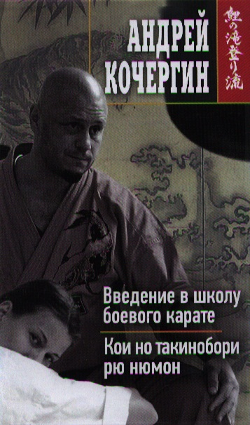 Кочергин А. Введение в школу боевого карате Кои но такинобори рю нюмон