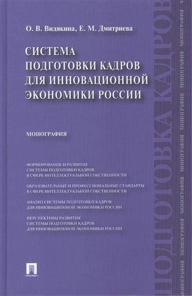 Система подготовки кадров для инновационной экономики России Монография