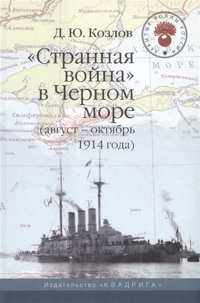 """""""Странная война"""" в Черном море (август - октябрь 1914 года)"""