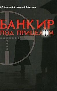 Крылов А. и др. Банкир под прицелом