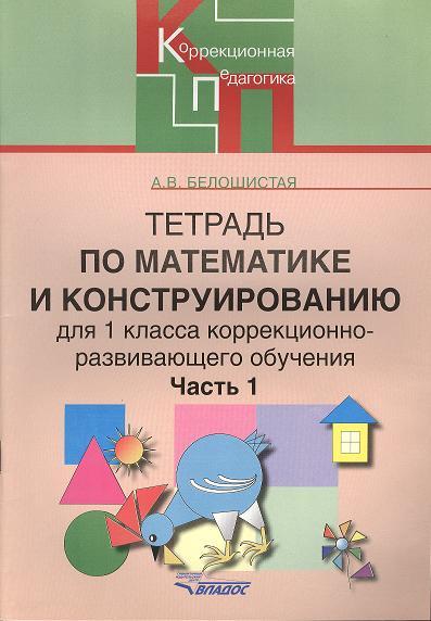 Тетрадь по математике и конструированию для 1 класса коррекционно-развивающего обучения. В четырех частях. Часть 1