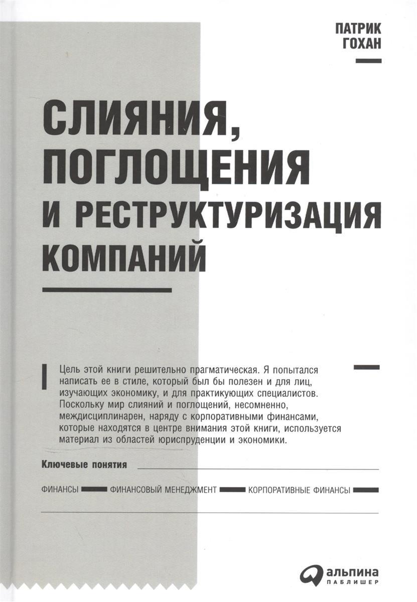 Гохан П. Слияния поглощения и реструктуризация компаний книги альпина паблишер слияния поглощения и реструктуризация компаний
