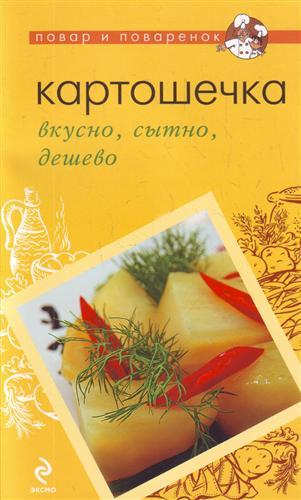 Картошечка Вкусно сытно дешево ISBN: 9785699364053 где авиабилет дешево
