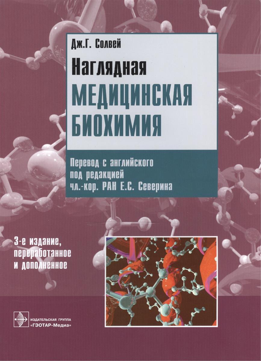 Наглядная медицинская биохимия. Учебное пособие от Читай-город