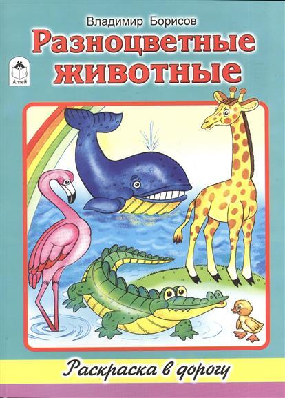 Борисов В. Разноцветные животные. Раскраска в дорогу борисов в игрушка