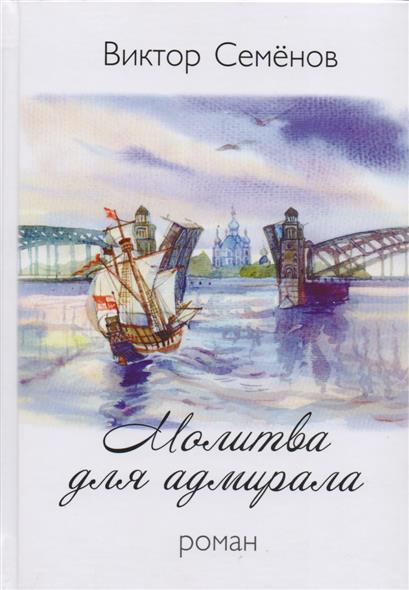 Семенов В. Молитва для адмирала