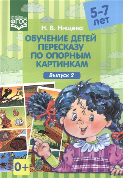 Нищева Н. Обучение детей пересказу по опорным картинкам (5-7 лет). Выпуск 2 шлепанцы vagabond vagabond va468awpjc18
