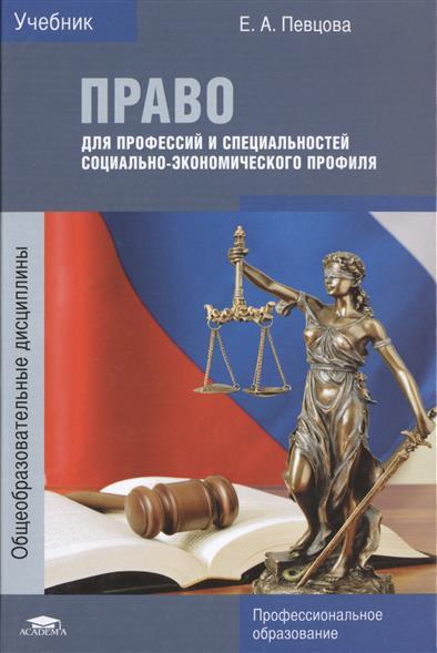 Право для профессий и специальностей социально-экономического профиля. Учебник