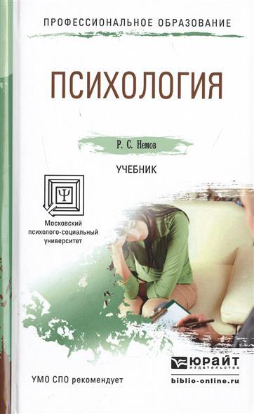 Психология: Учебник для СПО